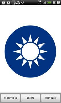 隨手中華民國旗 poster