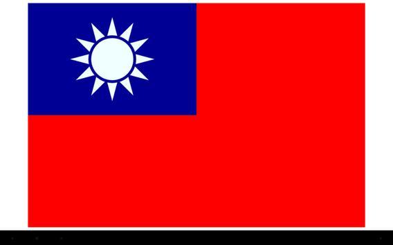 隨手中華民國旗 apk screenshot