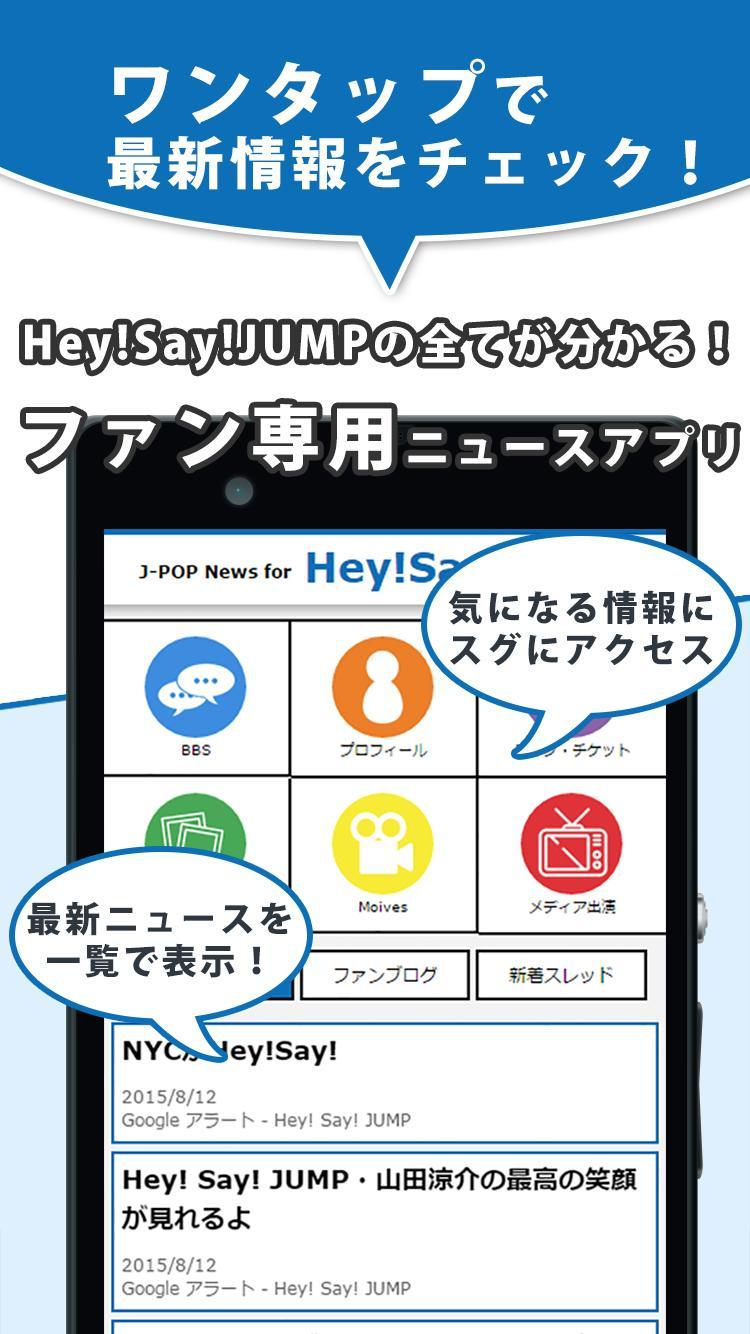 J-POP News for Hey!Say!JUMP for Android - APK Download