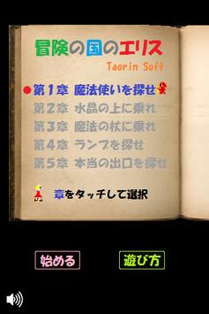 冒険の国のエリス poster