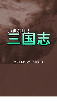 いきなり三国志! パズル型歴史シミュレーションゲーム poster