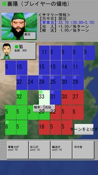 いきなり三国志! パズル型歴史シミュレーションゲーム apk screenshot
