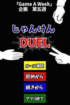 (Game A Week)じゃんけんDUEL poster