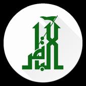 حسينية الباقر icon