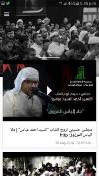 حسينية الباقر poster