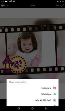 خلفيات رمضان 2017 screenshot 4