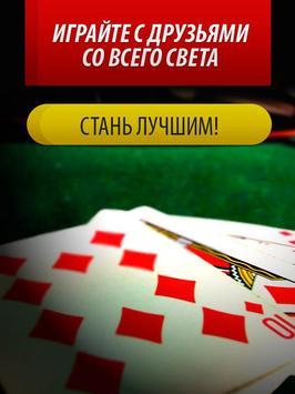 Покер-Онлайн poster