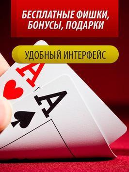 Покер-Онлайн apk screenshot