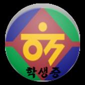 화정고 학생증 icon