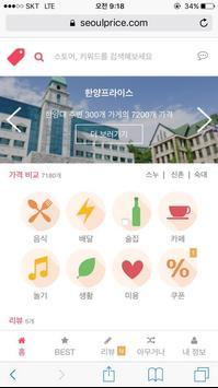 한양프라이스 | 왕십리 근처 맛집, 카페, 생활 정보 poster