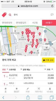 한양프라이스 | 왕십리 근처 맛집, 카페, 생활 정보 screenshot 1