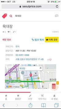 한양프라이스 | 왕십리 근처 맛집, 카페, 생활 정보 screenshot 2
