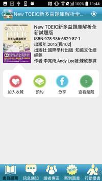 臺灣戲曲學院行動圖書館 screenshot 2