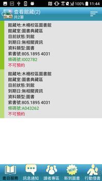 臺灣戲曲學院行動圖書館 apk screenshot