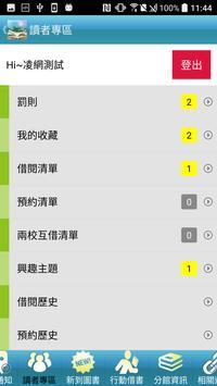 臺灣戲曲學院行動圖書館 screenshot 4