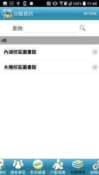臺灣戲曲學院行動圖書館 screenshot 6