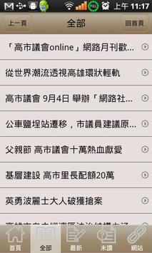 高市議會online apk screenshot