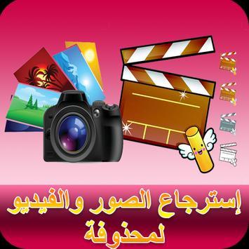 إسترجاع الصور والفيديو لمحذوفة apk screenshot