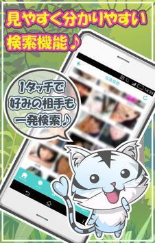 ID交換可能の出会系アプリ 無料チャットから始まるぷらぷら apk screenshot