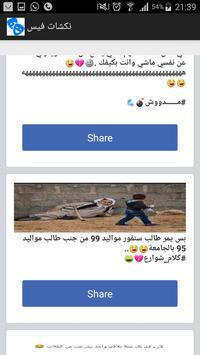 jokes on facebook screenshot 1
