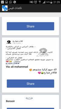 jokes on facebook screenshot 2
