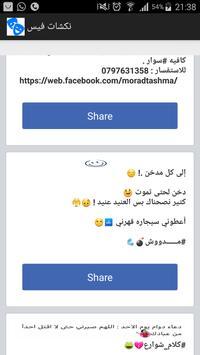 jokes on facebook screenshot 4