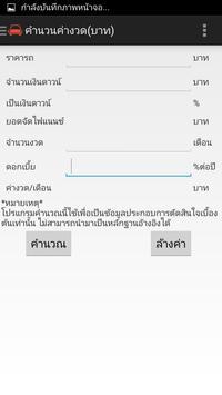 Car Calc apk screenshot