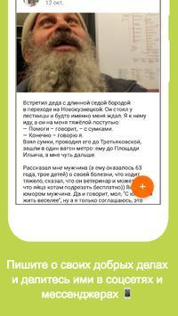 Goody: mutual help and a diary of good deeds apk screenshot