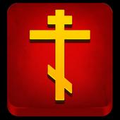 Библия - Новый завет,Писание आइकन