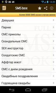 SMS box full (коллекция СМС) poster