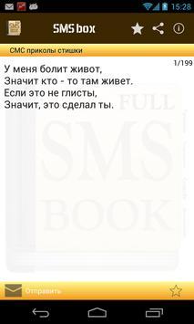 SMS box full (коллекция СМС) apk screenshot