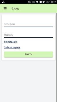 Раифский источник apk screenshot