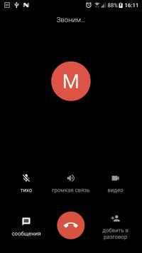 Мяу! Мессенджер screenshot 3