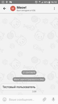 Мяу! Мессенджер screenshot 1