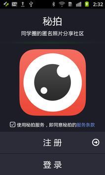 秘拍 apk screenshot