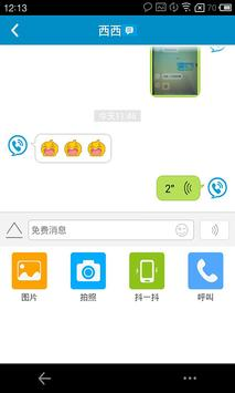 微电话 apk screenshot