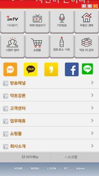 imtvㆍ약초이야기 apk screenshot