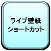ライブ壁紙設定 ショートカット icon