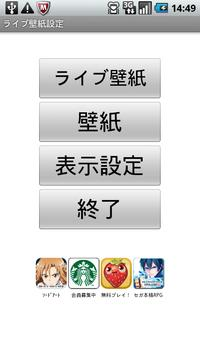 ライブ壁紙設定 ショートカット poster