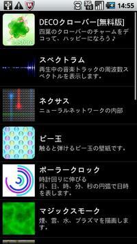 ライブ壁紙設定 ショートカット apk screenshot