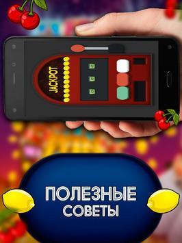 Клуб - Игровые автоматы screenshot 1
