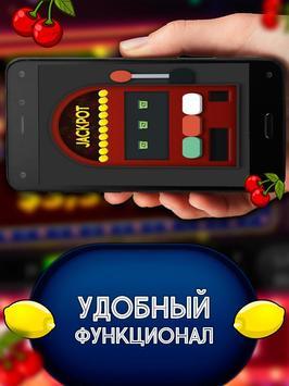 Клуб - Игровые автоматы screenshot 2