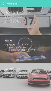 HelloCar screenshot 4