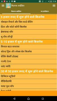 बिज़नेस आईडिया हिंदी में screenshot 4