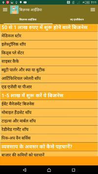 बिज़नेस आईडिया हिंदी में screenshot 5
