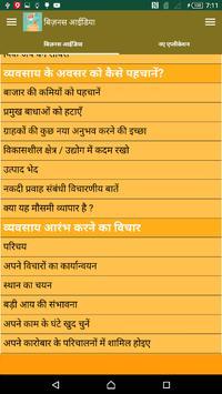 बिज़नेस आईडिया हिंदी में screenshot 6