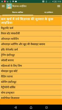बिज़नेस आईडिया हिंदी में screenshot 7