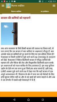 बिज़नेस आईडिया हिंदी में screenshot 9
