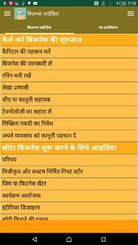 बिज़नेस आईडिया हिंदी में poster