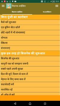 बिज़नेस आईडिया हिंदी में screenshot 10